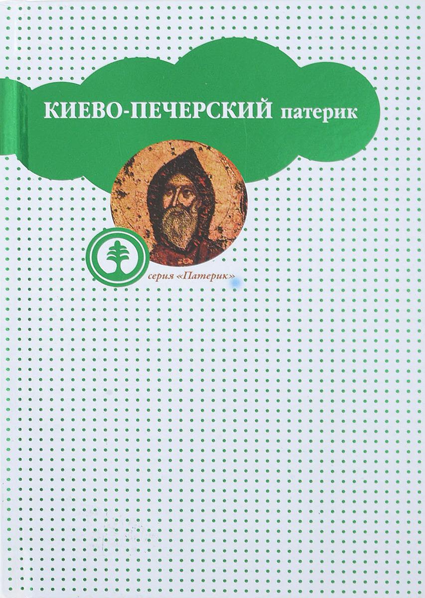 Киево-Печерский патерик, или Сказания о житии и подвигах святых угодников Киево-Печерской лавры. все цены