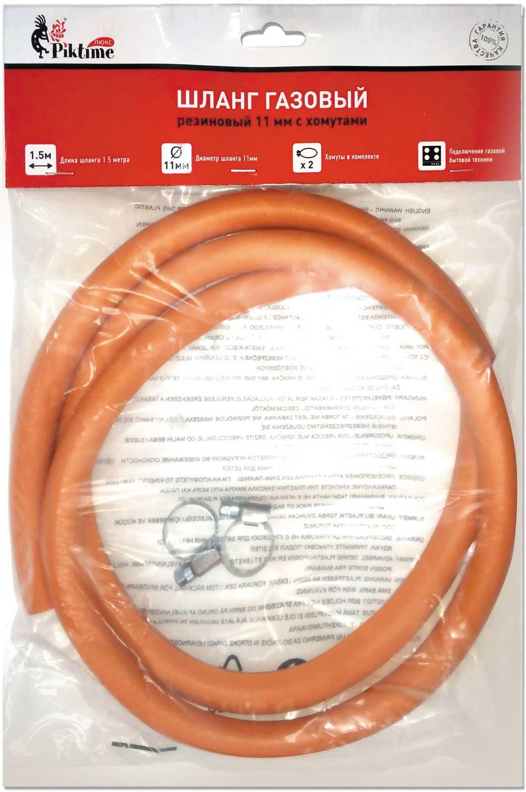 Шланг газовый 11 мм с хомутами газ всесезонный piktime для портативных газовых приборов 22