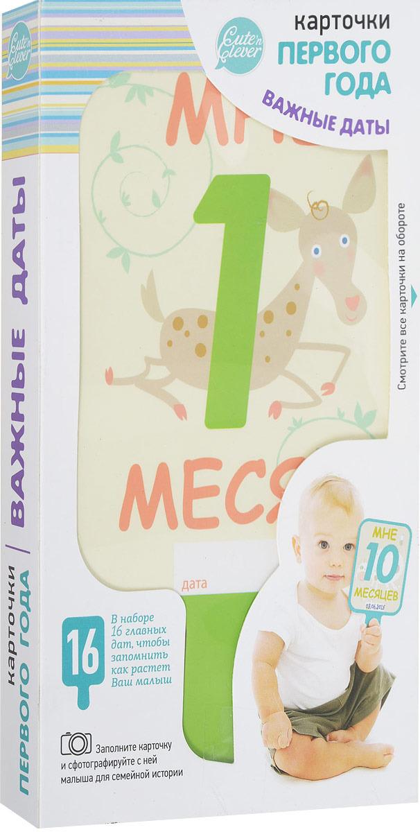 Cute'n Clever Обучающая игра Карточки Первого Года 16 карточек
