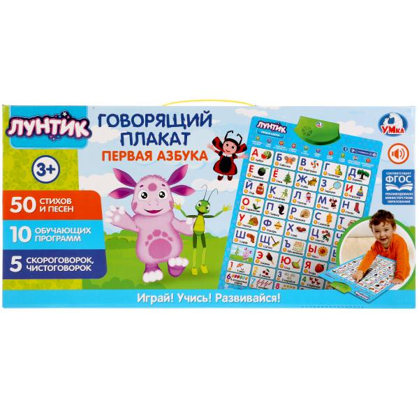 "Плакат ""Первая Азбука. Лунтик"" 260256"