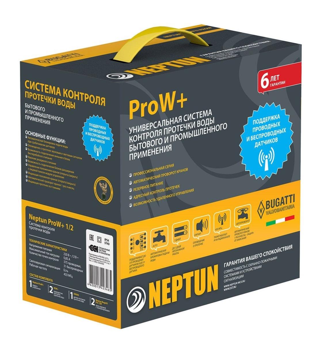 Neptun Neptun ProW+ 3/4 Система защиты от протечек воды цена в Москве и Питере