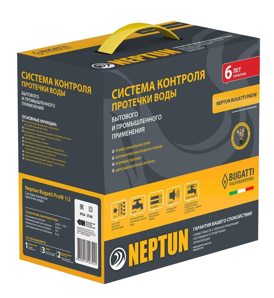 Neptun Bugatti ProW 3/4 Система защиты от протечек воды цена в Москве и Питере