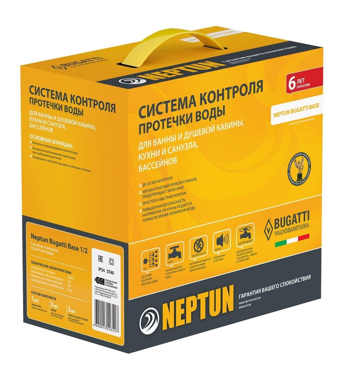 Neptun Bugatti Base 3/4 Система защиты от протечек воды