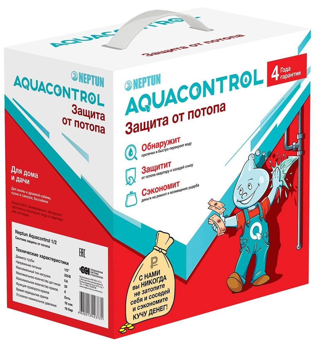 Neptun Aquacontrol 3/4 Система контроля от протечки воды цена в Москве и Питере