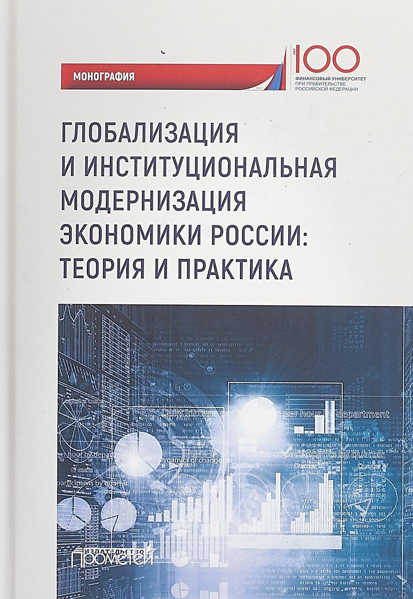 Глобализация и институциальная модернизация экономики России. Теория и практика