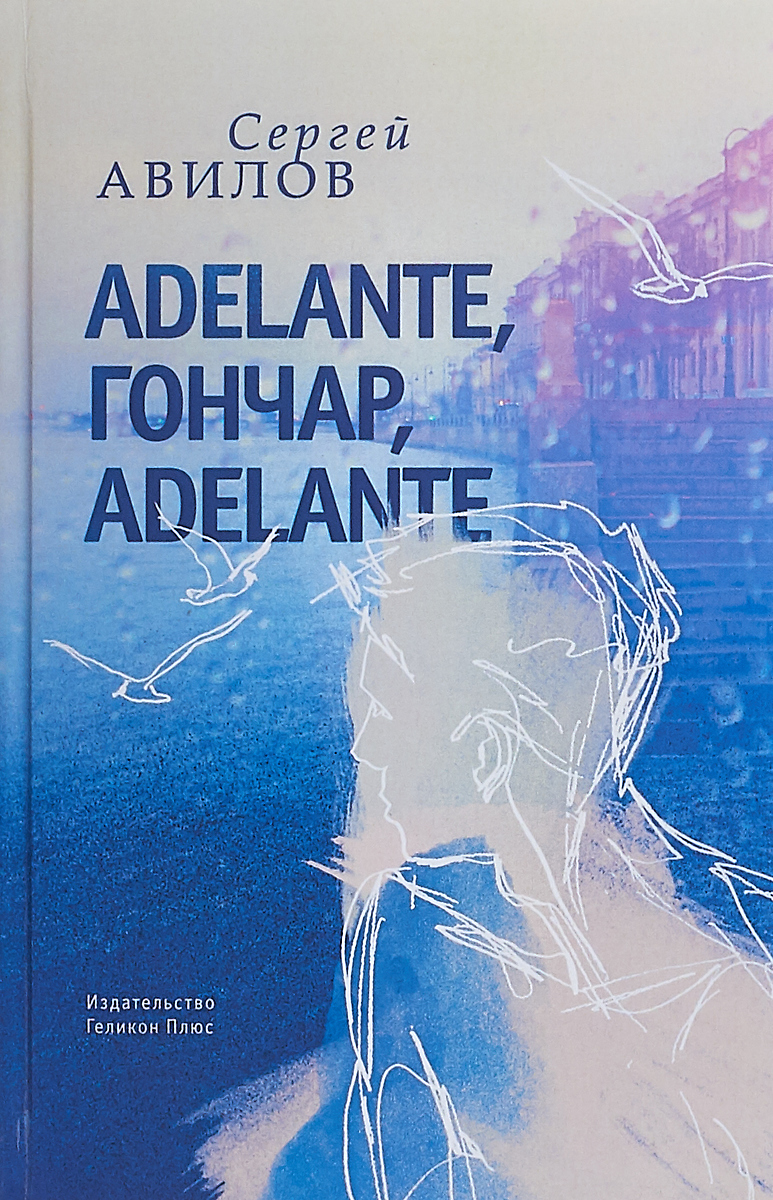 Авилов Сергей Adelante, Гончар, adelante