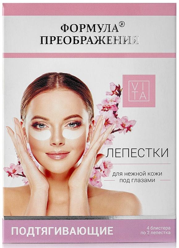 Патчи Формула Преображения Лепестки для нежной кожи под глазами подтягивающие