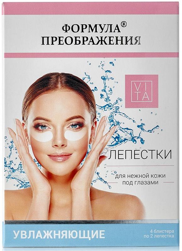 Патчи Формула Преображения Лепестки для нежной кожи под глазами увлажняющие