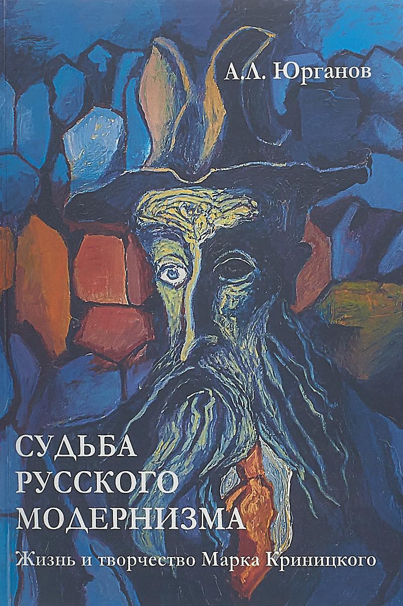 Ю. Л. Юрганов Судьба русского модернизма. Жизнь и творчество Марка Криницкого