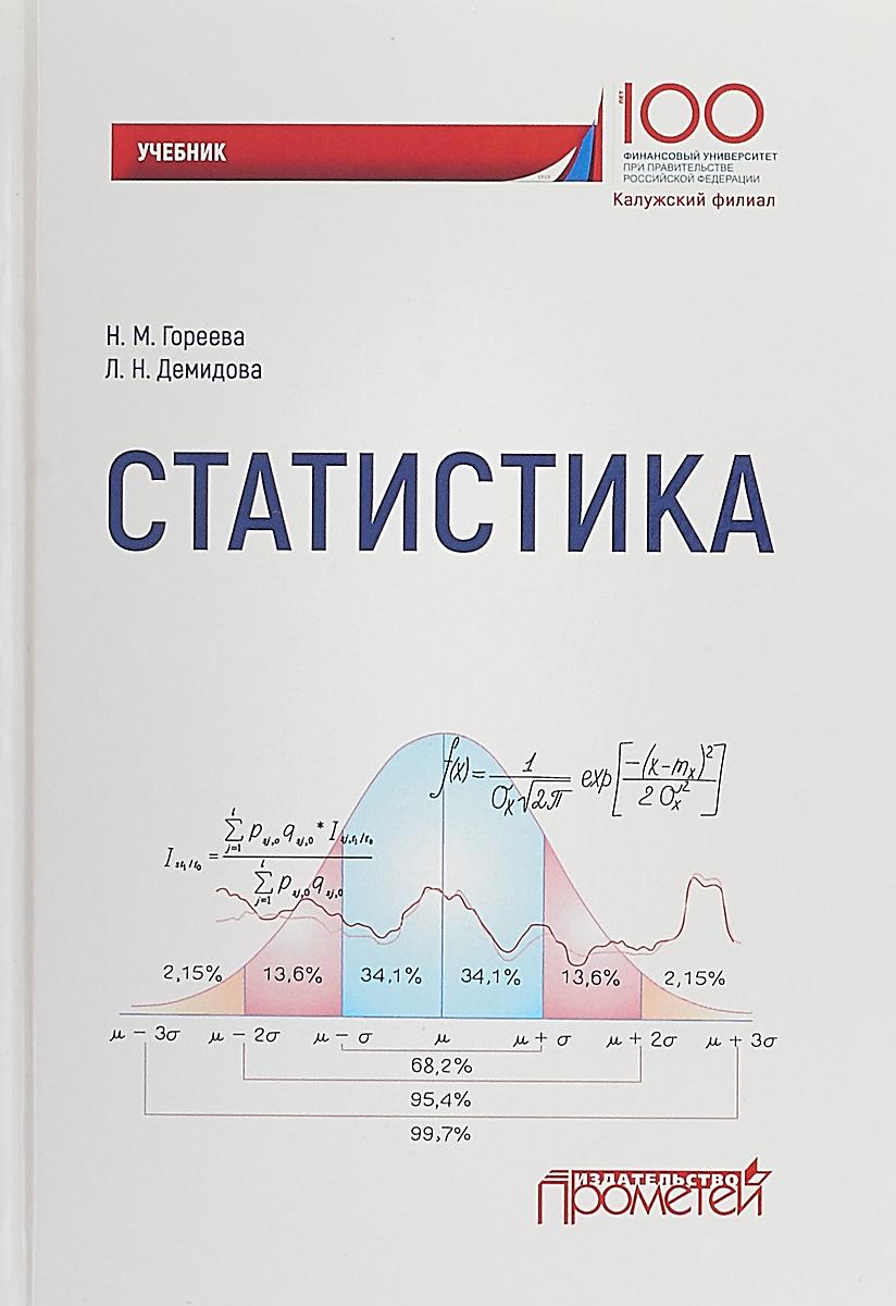 Н. М. Гореева, Л. Н. Демидова Статистика. Учебник