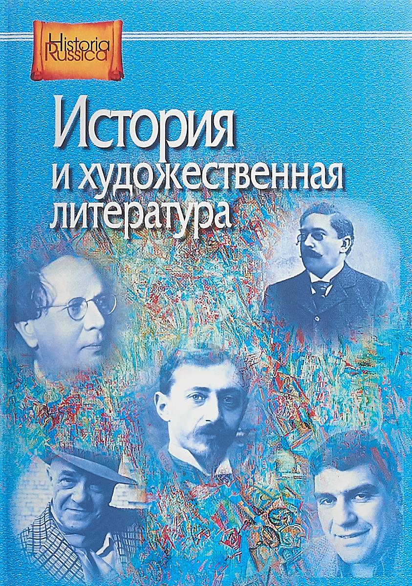 История и художественная литература художественная литература романы