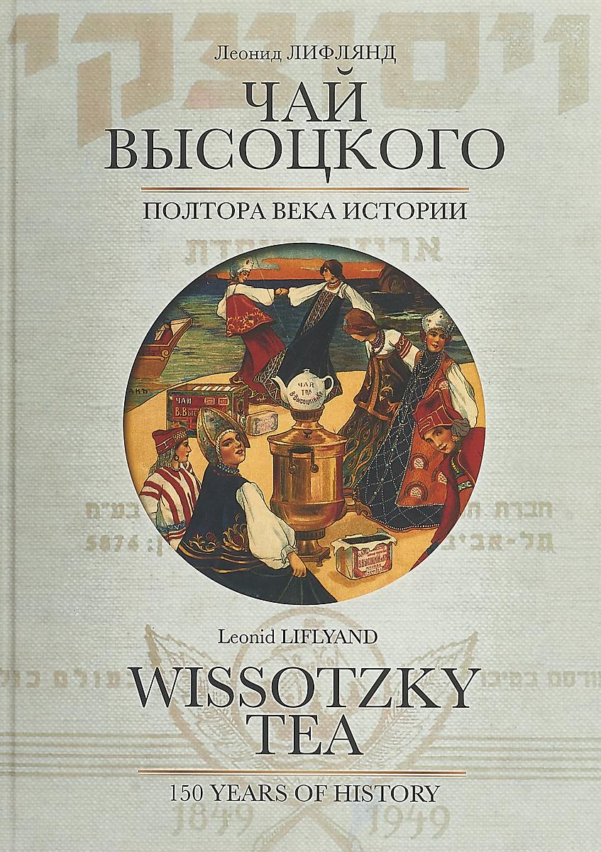 Л. И. Лифлянд Чай Высоцкого. Полтора века истории / Wissotzky Tea: 150 Years of History
