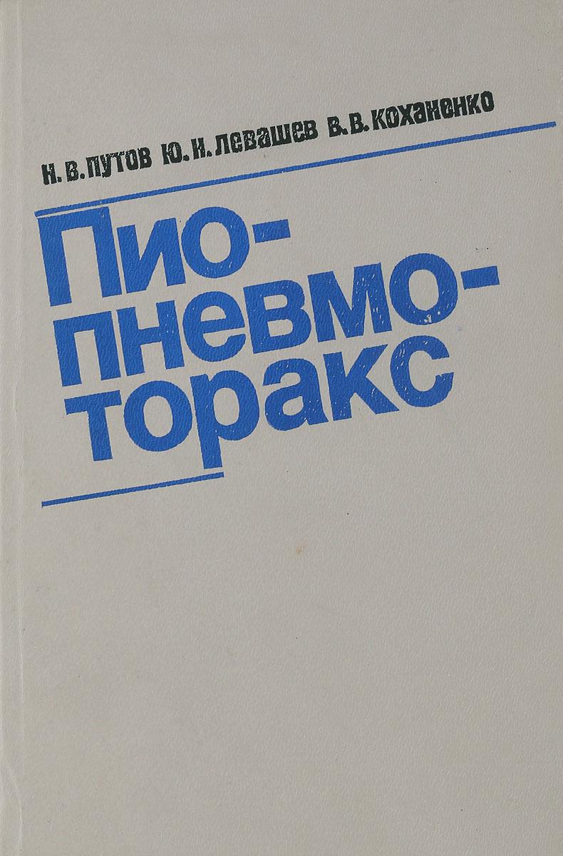 цены на Н.В. Путов, Ю.Н. Левашев, В.В. Коханенко Пиопневмоторакс  в интернет-магазинах