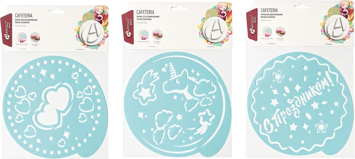 Набор форм для декорирования выпечки Apollo Genio Cafeteria, CFT-03, голубой, 3 шт набор форм для заливного home queen с крышками 3 шт