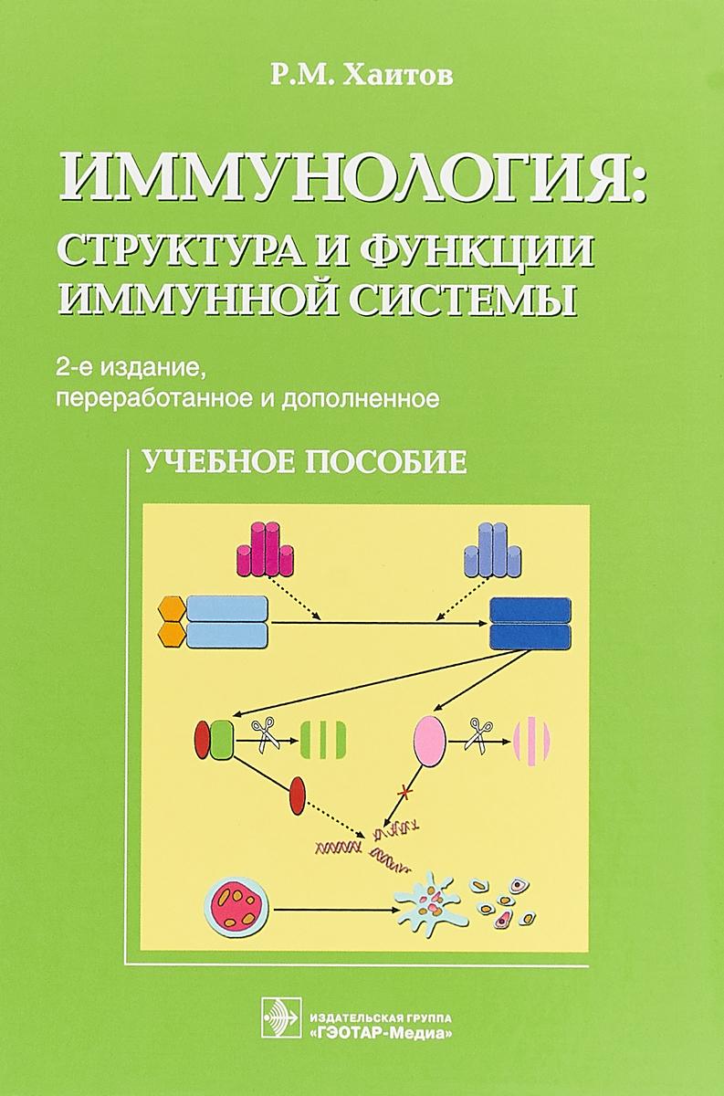 Иммунология. Структура и функции иммунной системы. Учебное пособие   Хаитов Рахим Мусаевич