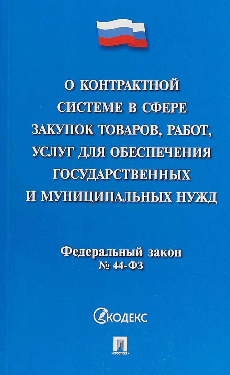 О контрактной системе в сфере закупок товаров, работ, услуг для обеспечения государственных и муниципальных нужд № 44-ФЗ