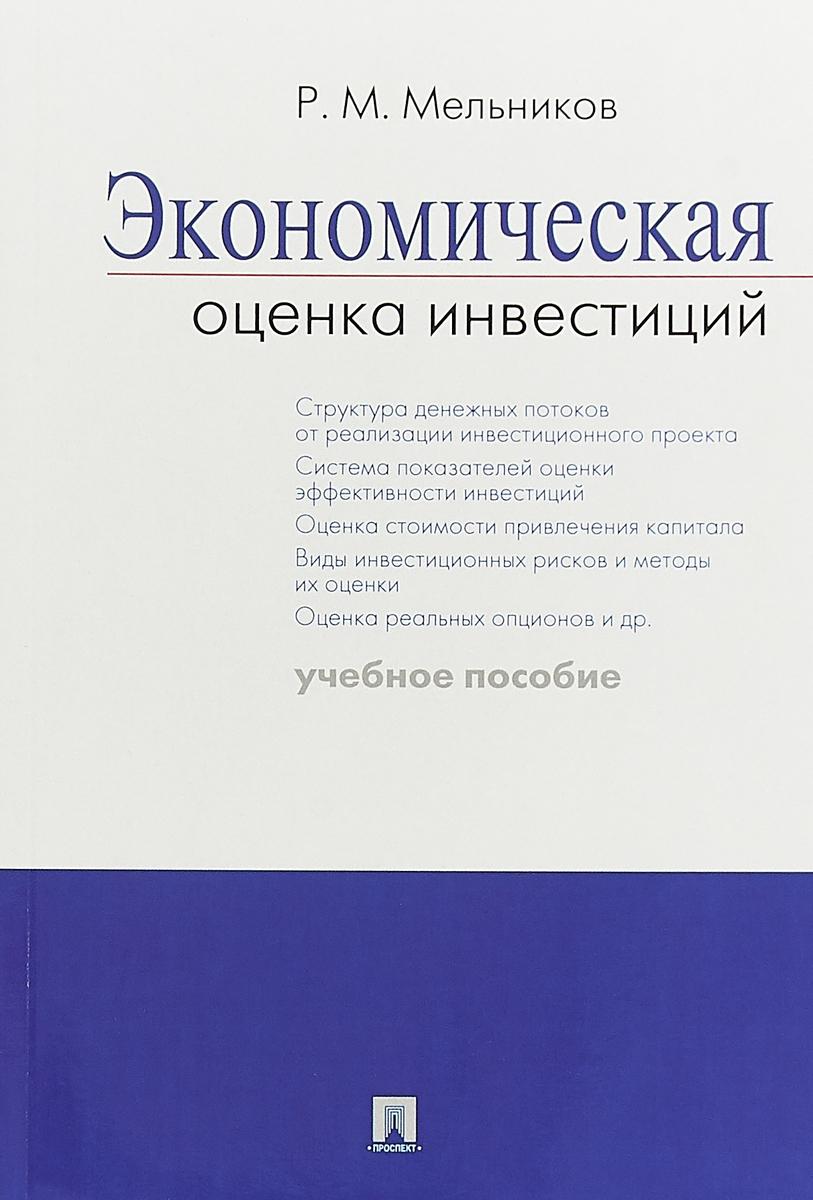 Экономическая оценка инвестиций. Учебное пособие В учебном пособии представлены...