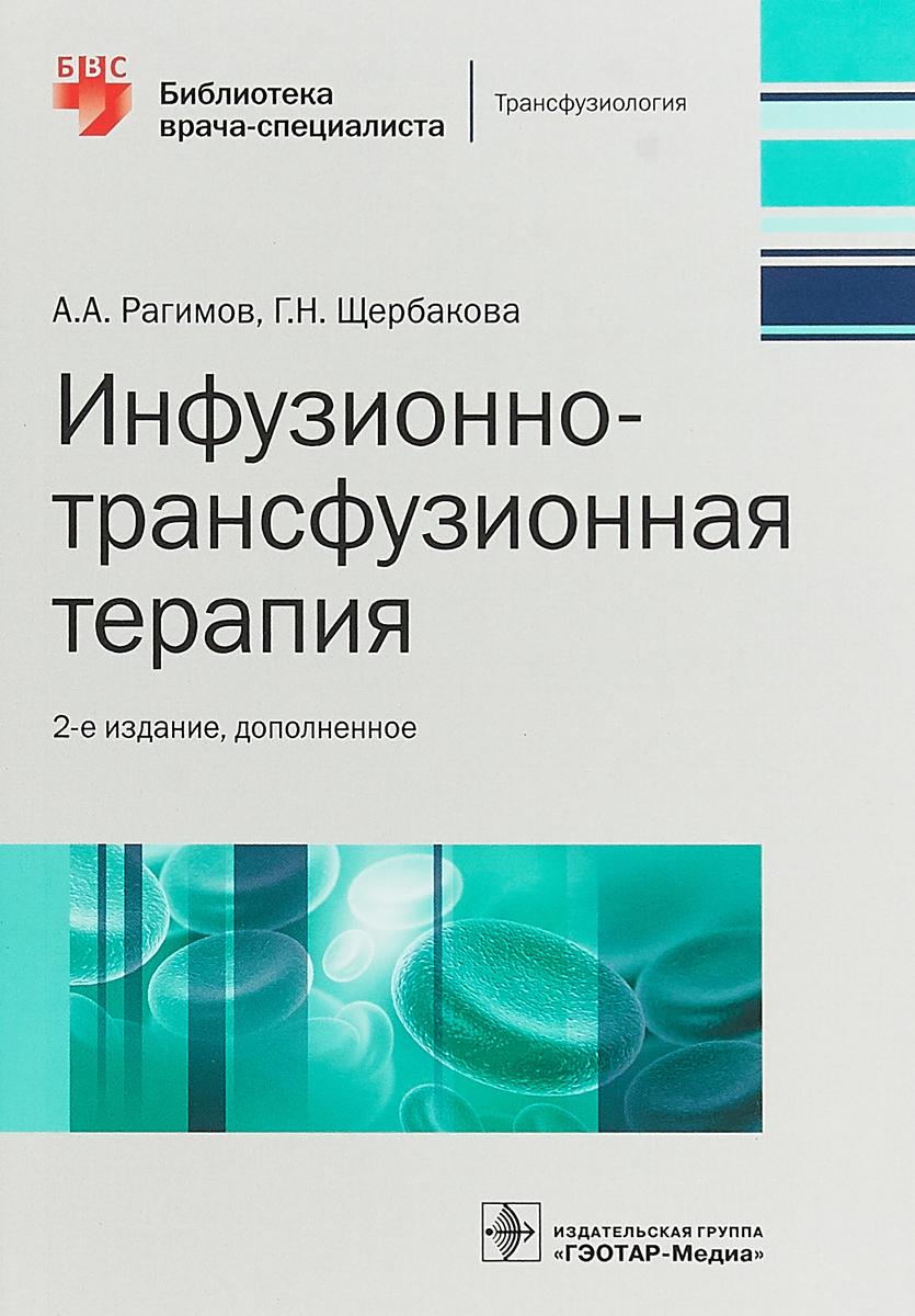 А. А. Рагимов, Г. Н. Щербакова Инфузионно-трансфузионная терапия. Руководство