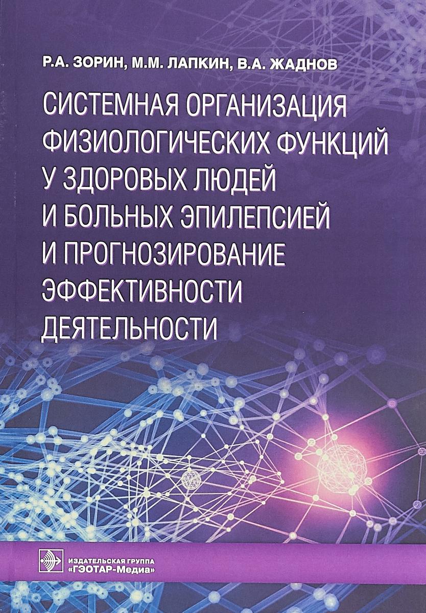 все цены на Р. А. Зорин, М. М. Лапкин, В. А, Жаднов Системная организация физиологических функций у здоровых людей и больных эпилепсией и прогнозирование эффективности деятельности онлайн