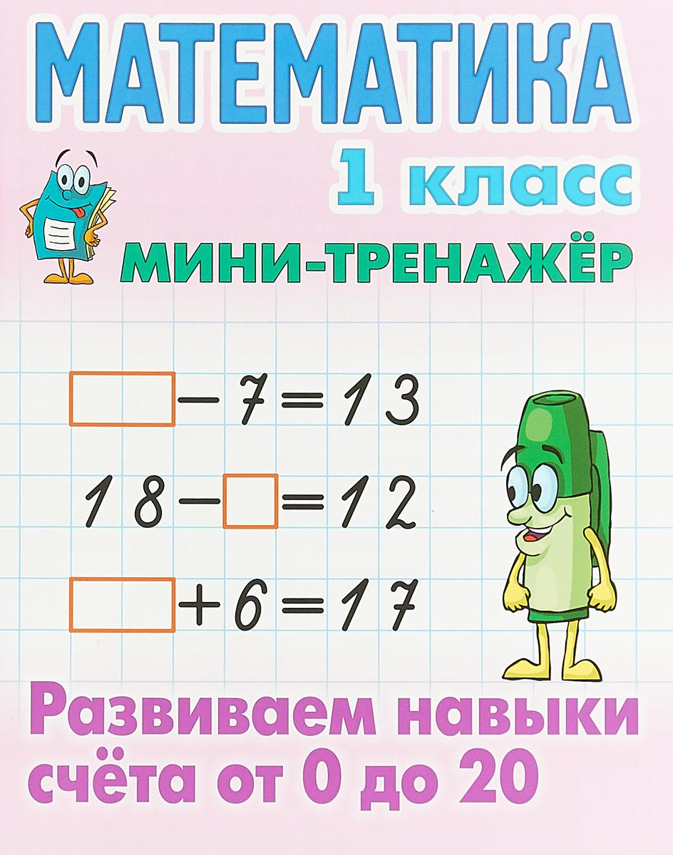 С. В. Петренко Математика. 1 класс. Развиваем навыки счета от 0 до 20