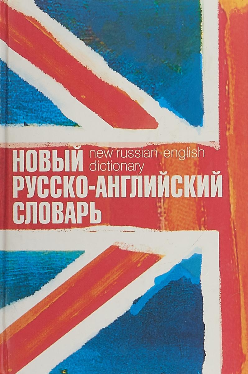 Новый русско-английский словарь. Новый англо-русский словарь. цена