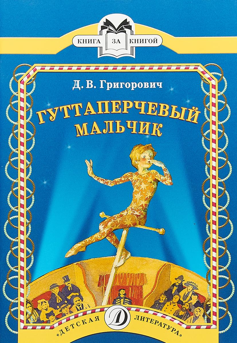 Дмитрий Григорович Гуттаперчевый мальчик