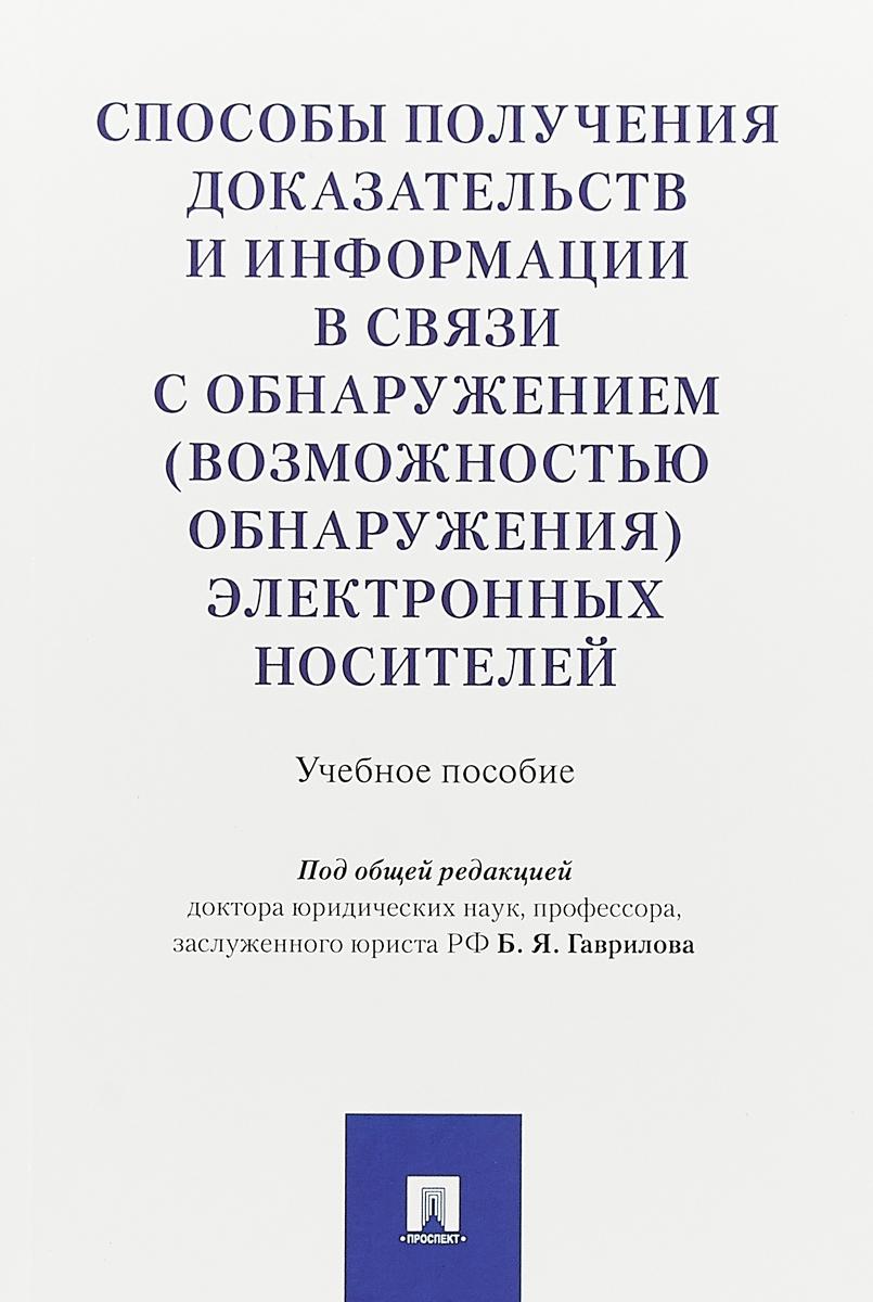 Б. Я. Гаврилов Способы получения доказательств и информации в связи с обнаружением (возможностью обнаружения) электронных носителей