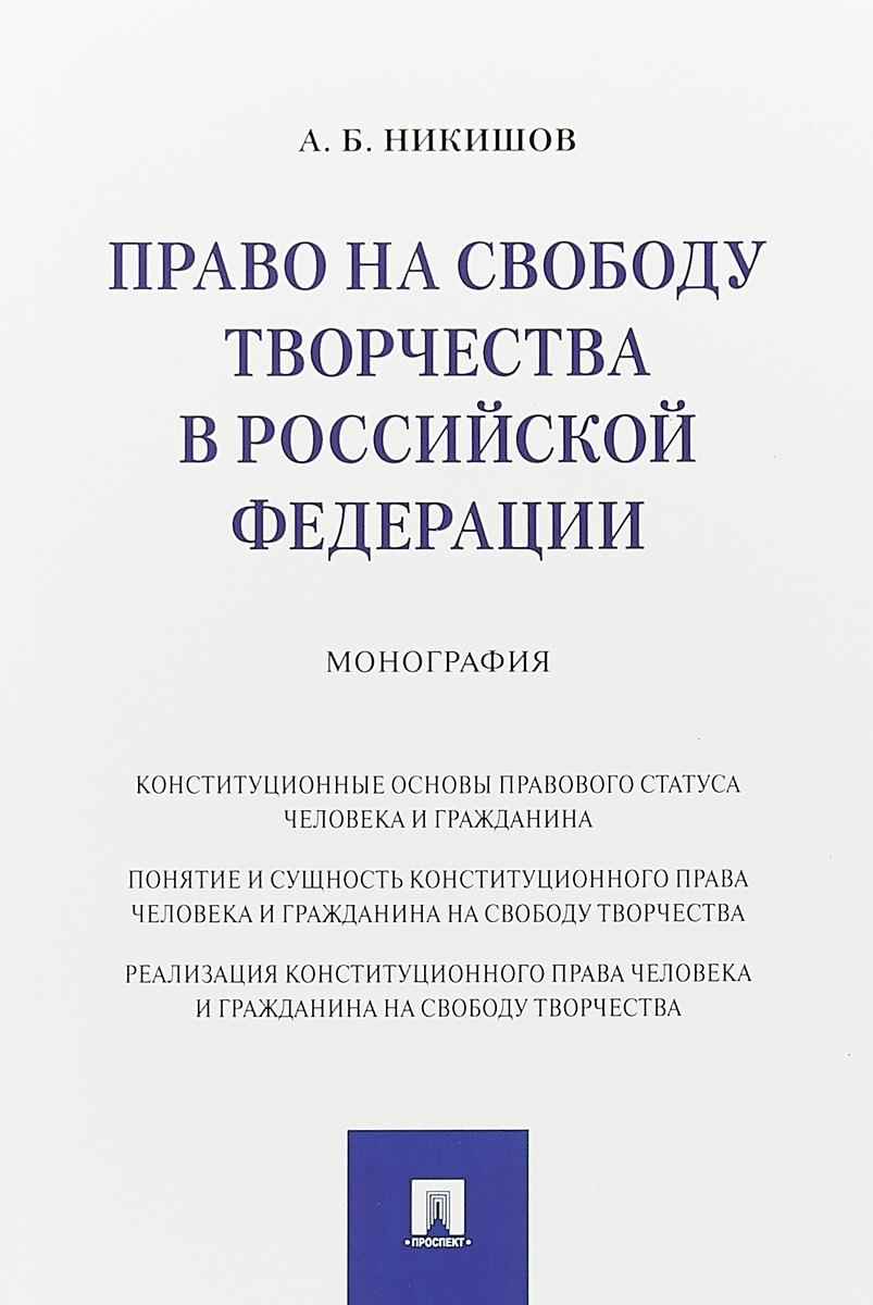 Андрей Никишов Право на свободу творчества в РФ