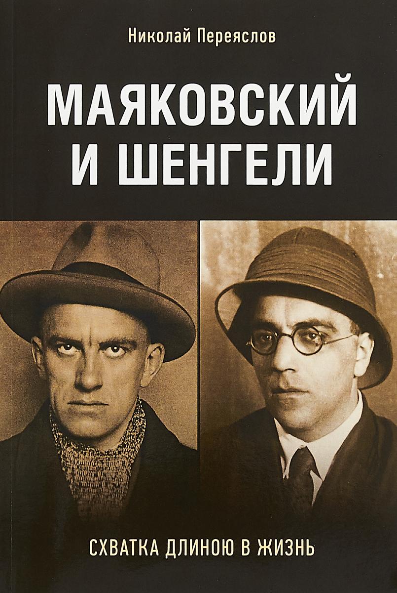 Николай Переяслов Маяковский и Шенгели. Схватка длиною в жизнь