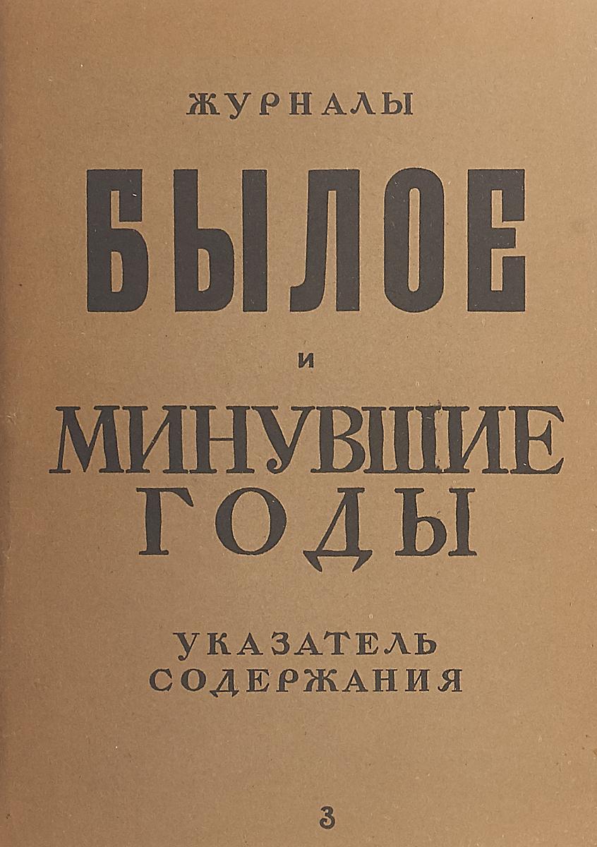 Журналы Былое и Минувшие годы указатель содержания медицина журналы