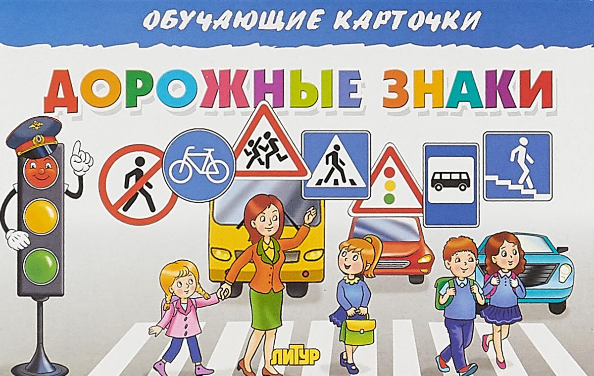 Дорожный знак детские картинки