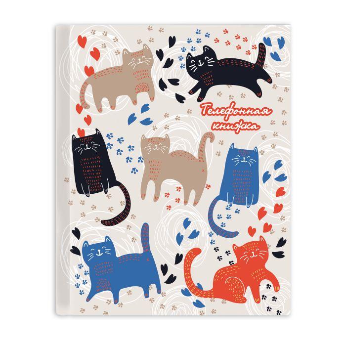 """Телефонная книжка Феникс+ """"Мартовские коты"""", 47893, 160 стр"""