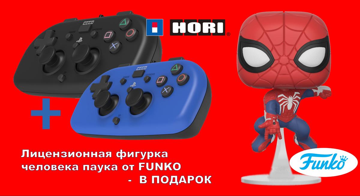 Набор геймпадов Hori: Horipad Mini, Black + Horipad Mini, Blue, HR55, + подарок Лицензионная фигурка Человека-Паука от Funko цена