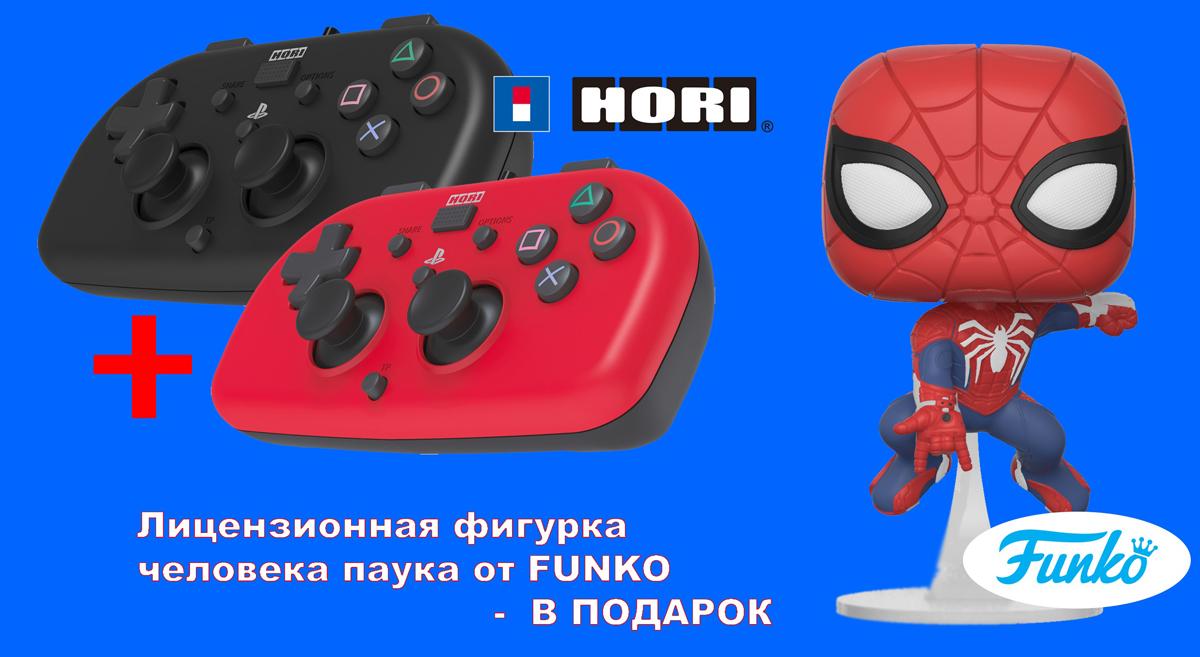 Набор геймпадов Hori: Horipad Mini, Black + Horipad Mini, Red, HR56, + подарок Лицензионная фигурка Человека-Паука от Funko цена