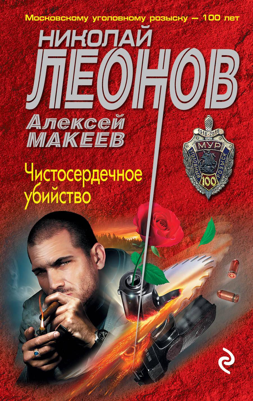 Н. И. Леонов, А. В. Макеев Чистосердечное убийство
