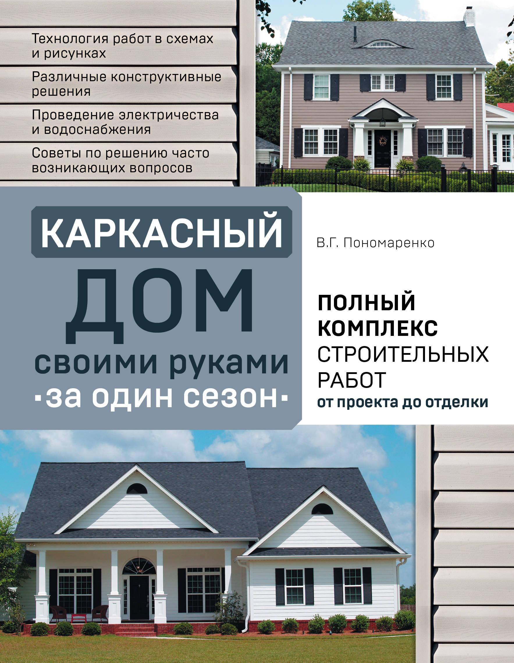 """В. Г. Пономаренко Каркасный дом """"своими руками"""" за один сезон. Полный комплекс строительных работ от проекта до отделки"""