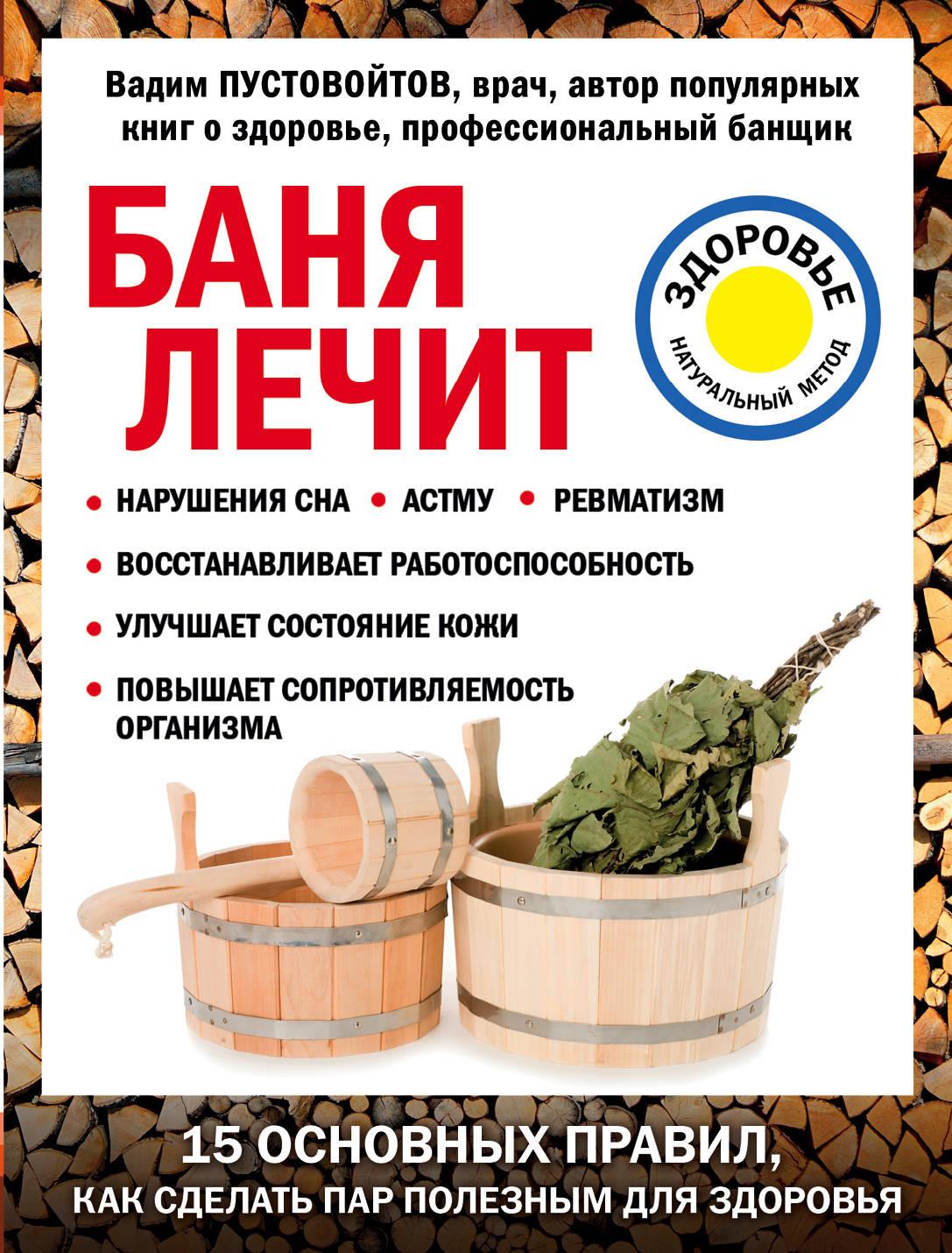 Вадим Пустовойтов Баня лечит магазин 95 градусов все для бани