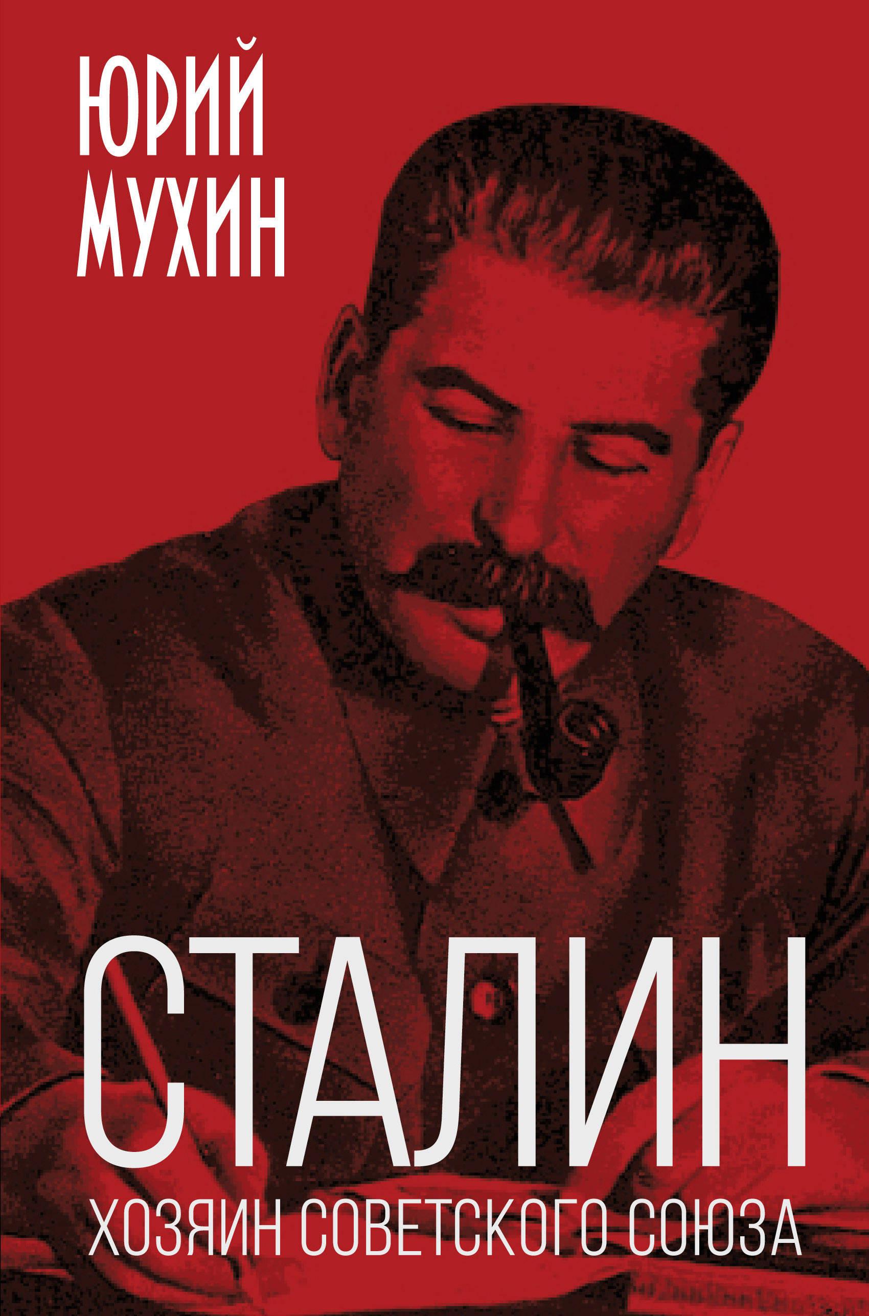 Ю. И. Мухин Сталин – хозяин Советского Союза