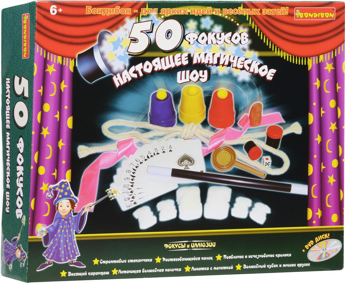 Набор фокусов Bondibon Вуа! Магия. 50 фокусов знаток зеленый набор магия фокусов с амаяком акопяном с видеокурсом