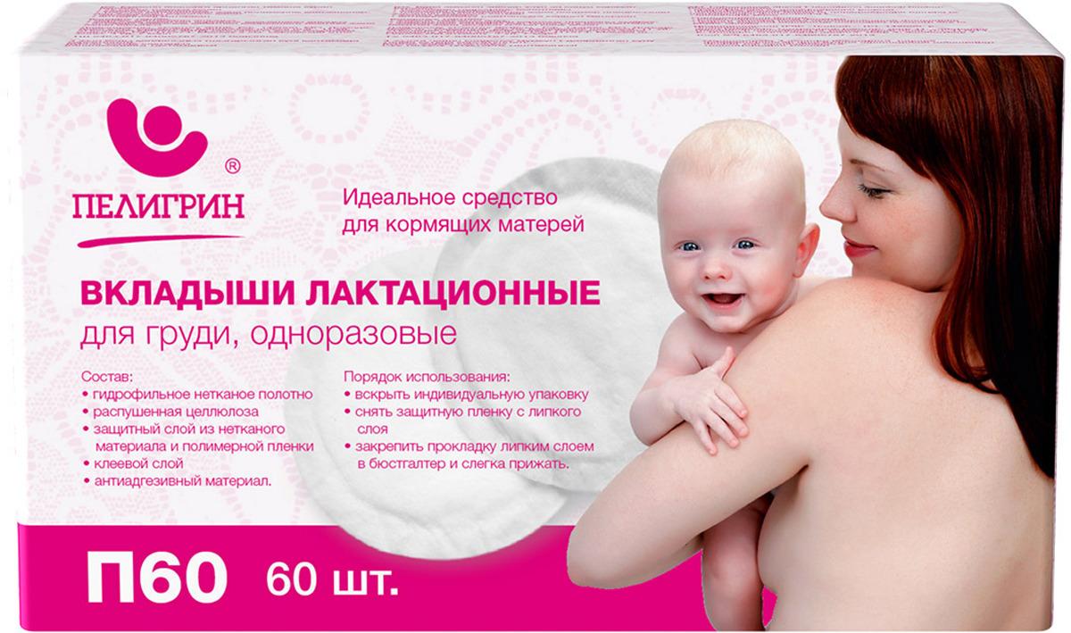 Пелигрин Прокладки для груди 60 шт пелигрин прокладки вкладыши для груди одноразовые 24 шт