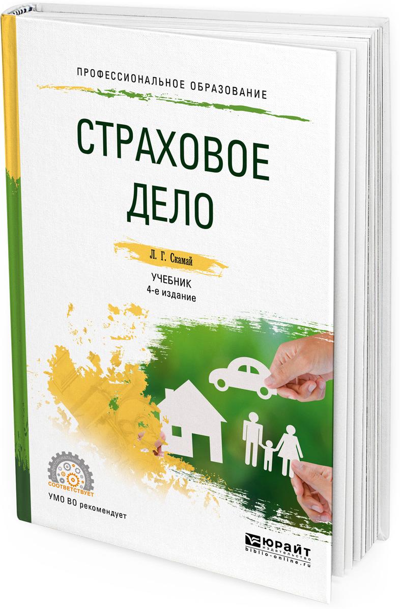 Страховое дело. Учебник и практикум для СПО В учебнике раскрыты основные...