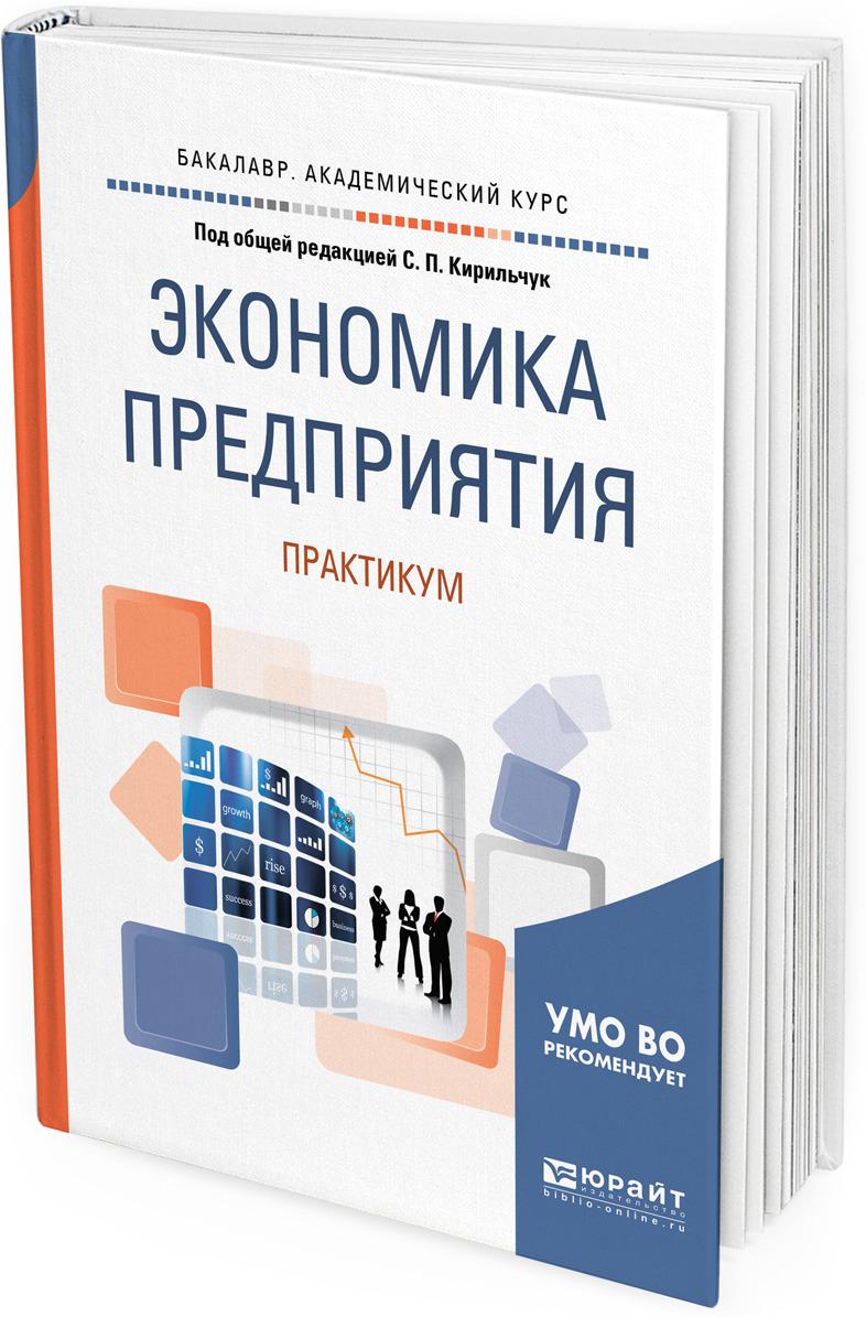 Экономика предприятия. Практикум. Учебное пособие для академического бакалавриата