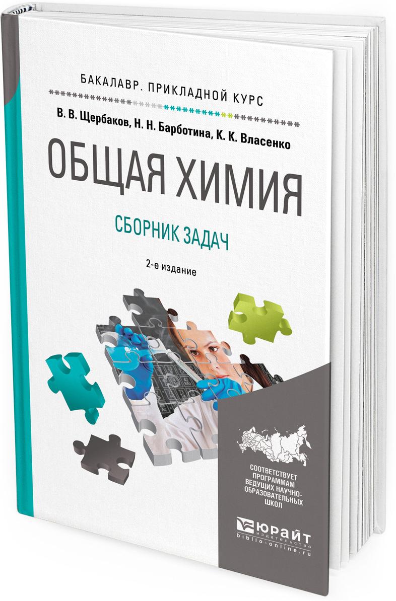 Общая химия. Сборник задач. Учебное пособие для прикладного бакалавриата