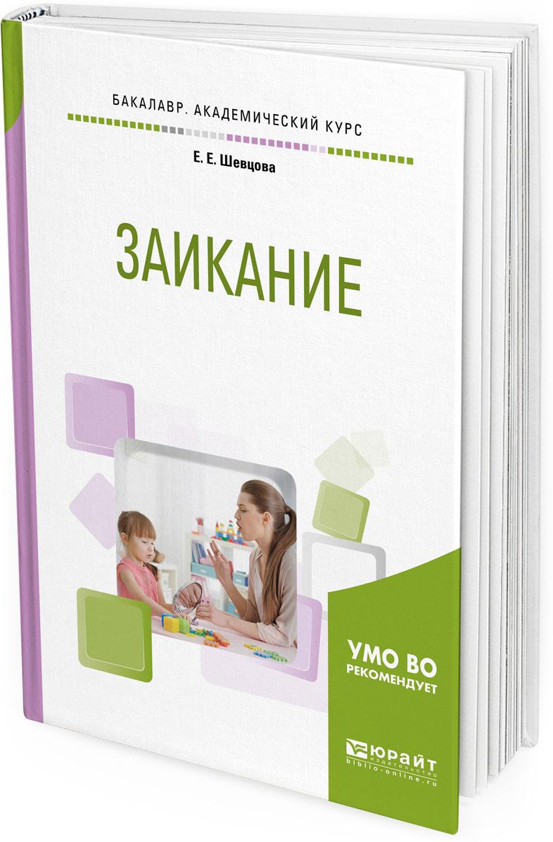 Е. Е. Шевцова Заикание. Учебное пособие для академического бакалавриата