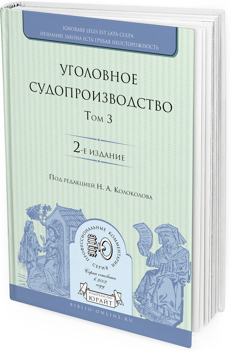 Н. А. Колоколов Уголовное судопроизводство. В 3 томах. Том 3 отсутствует проект книги второй об изъятиях из общего порядка уголовного судопроизводства
