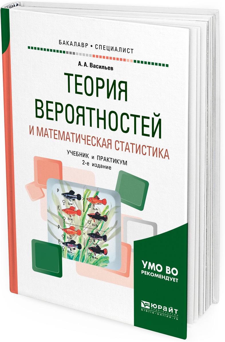 А. А. Васильев Теория вероятностей и математическая статистика. Учебник и практикум для бакалавриата и специалитета