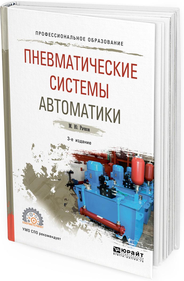 М. Ю. Рачков Пневматические системы автоматики. Учебное пособие для СПО