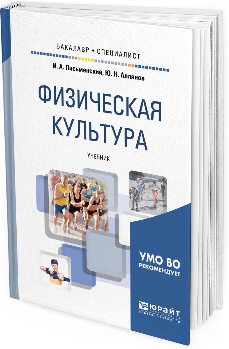 И. А. Письменский, Ю. Н. Аллянов Физическая культура. Учебник для бакалавриата и специалитета