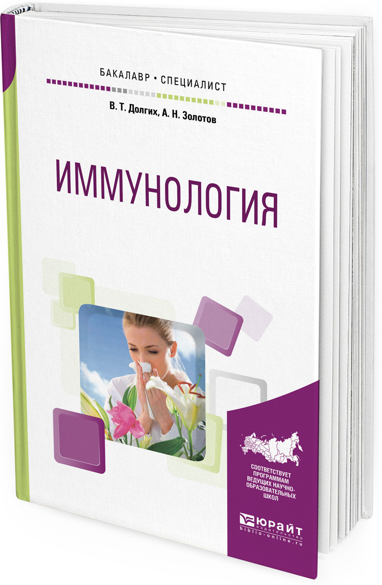 В. Т. Долгих, А. Н. Золотов Иммунология. Учебное пособие для бакалавриата и специалитета