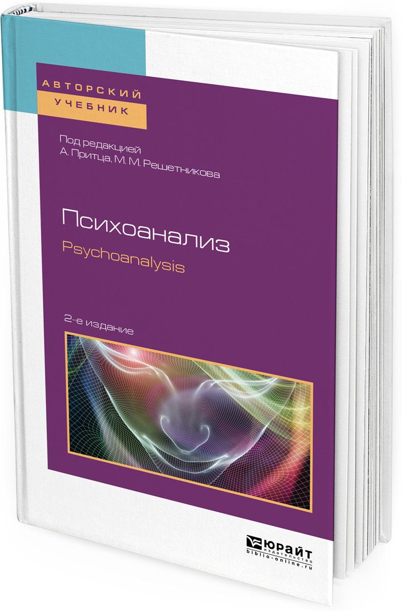 Psychoanalysis / Психоанализ. Учебное пособие для бакалавриата и магистратуры